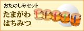 玉川学園の「たまがわはちみつ」おたのしみセット人気です。