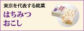 東京を代表する銘菓「はちみつおこし」玉川学園