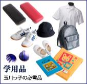 玉川学園の学用品販売、ランドセル、学園生活で使用する体操着、玉シャツ、校章バッジ、ネームシール、ネクタイ、体育館シューズ、トレーニングパンツ、トレーナー、上着、書道セット、帽子、クッション、通園バッグ、書籍・文具を取り扱っています。