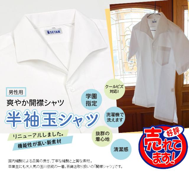 半袖玉シャツ-売れています