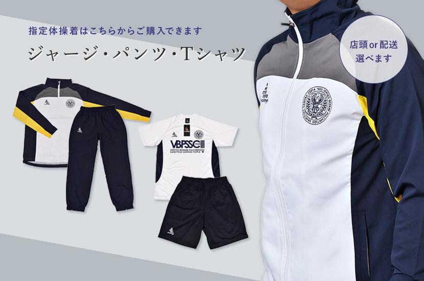 指定体操着はこちらからご購入できます ジャージ・パンツ・Tシャツ 店頭or配送選べます