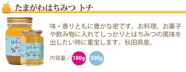 ●(たまがわはちみつ トチ)味・香りともに豊かな密です。お料理、お菓子や飲み物に入れてしっかりとはちみつの風味を出したい時に重宝します。秋田県産。